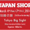 JAPAN SHOP 2014 – The 43rd International Exhibition for Shop Systems and Fixturing