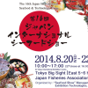 16th Japan International Seafood & Technology Expo 2014