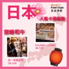 HKTDC Food Expo: Japan as Partner Country, 331 exhibitors from 36 prefectures explored global markets