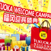 Fukuoka Welcome Campaign start again from Oct 1st to 31st for foreign tourists. Don't miss discount and special benefit information!