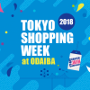 Spend 1,000 Yen($10) at Shopping Malls in Odaiba, You Have Chance to Win Gift Certificate Up to 10,000 Yen($100)