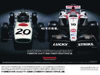 Honda will be back to F1(Formula One) world