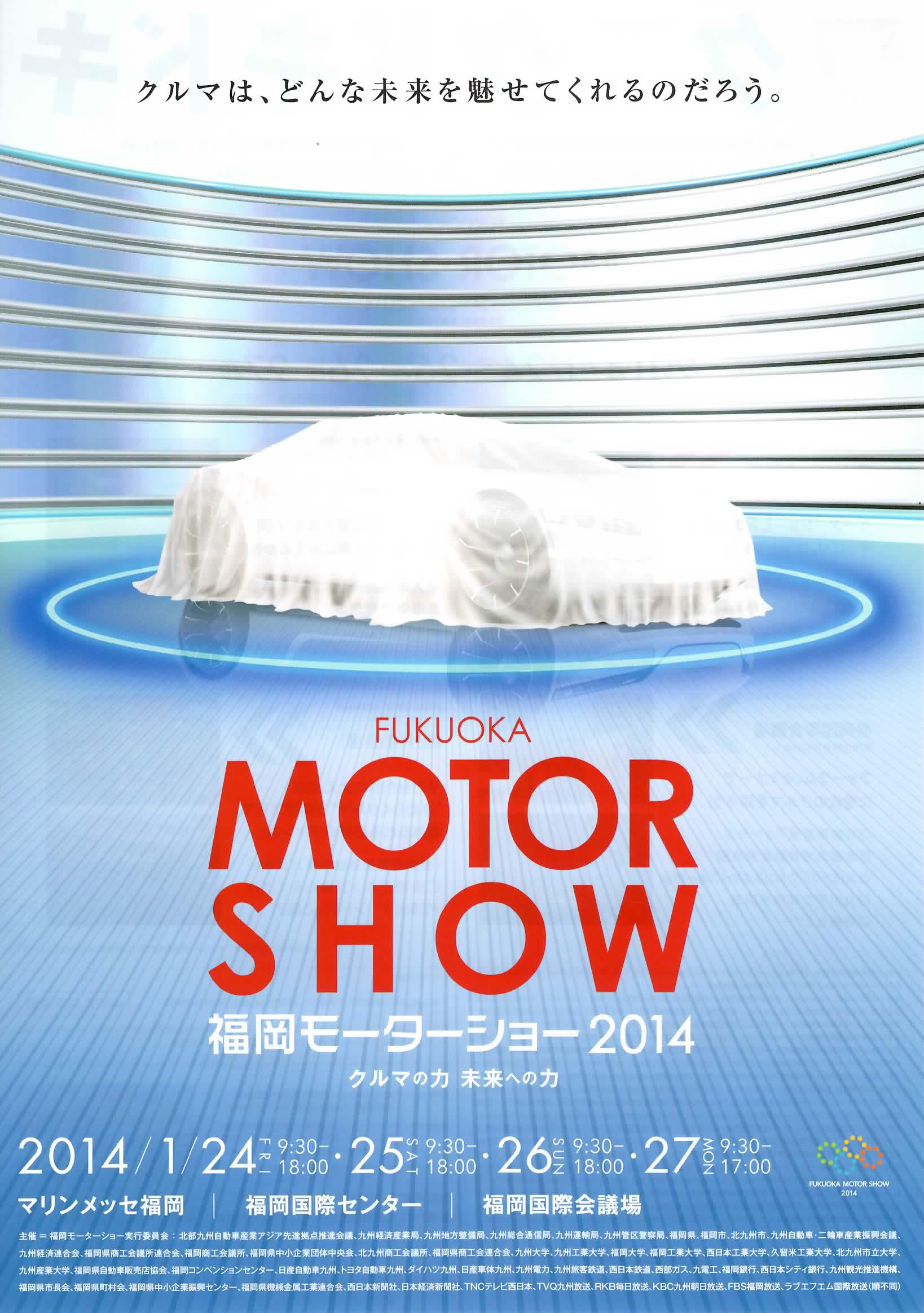 Fukuoka Motor Show 2014 Poster