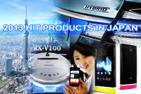 """Japanese Advertising Company """"Dentsu"""" Announces """"2013 Hit Products in Japan"""""""