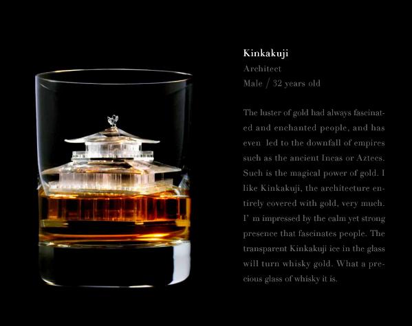 Suntory Whisky 3D on the Rocks - Kinkakuji
