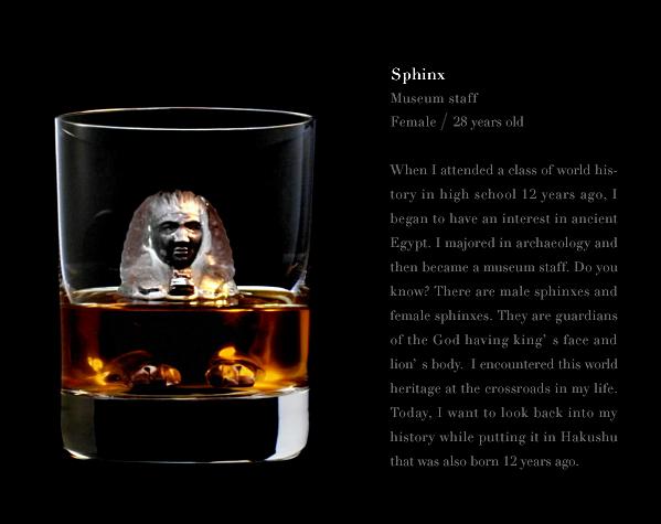 Suntory Whisky 3D on the Rocks - Sphinx