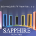 Japan Cell - Sapphire