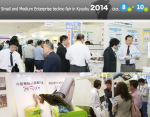 Small and Medium Enterprise techno fair in Kyushu 2014 - Banner