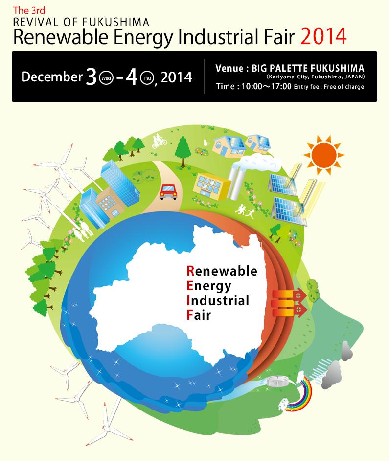 REIF Fukushima 2014 - Logo