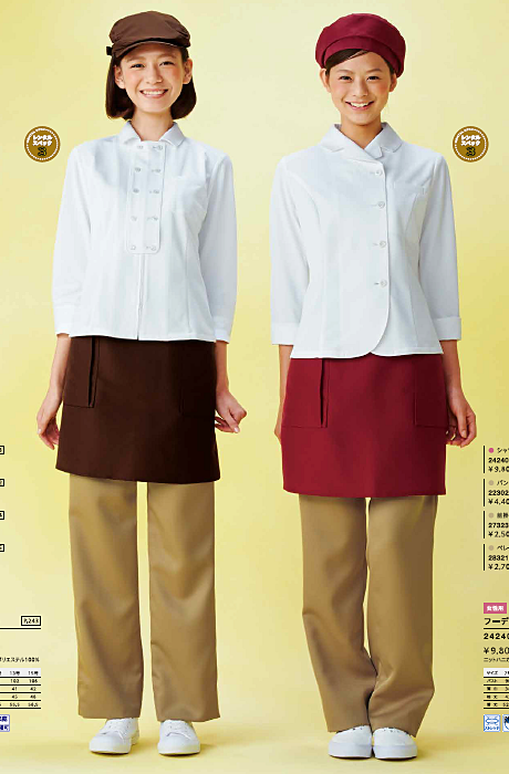 Bakery Uniform 02 - Bon Uni