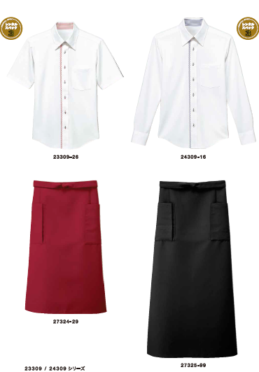 Uniforms for Chef & Server 04 - Bon Uni