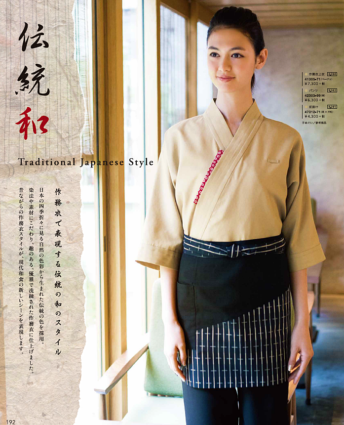 Japanese Restaurant Uniform 01 - Bon Uni