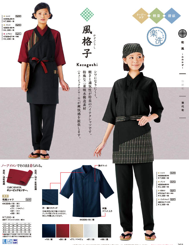 Uniform Japanese Style 07 - Bon Uni