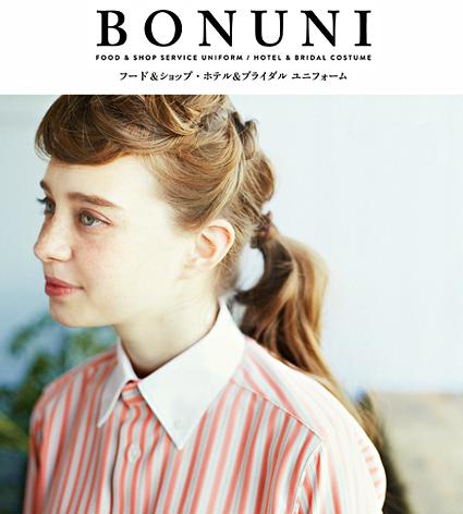 Bon Uni Feature Image