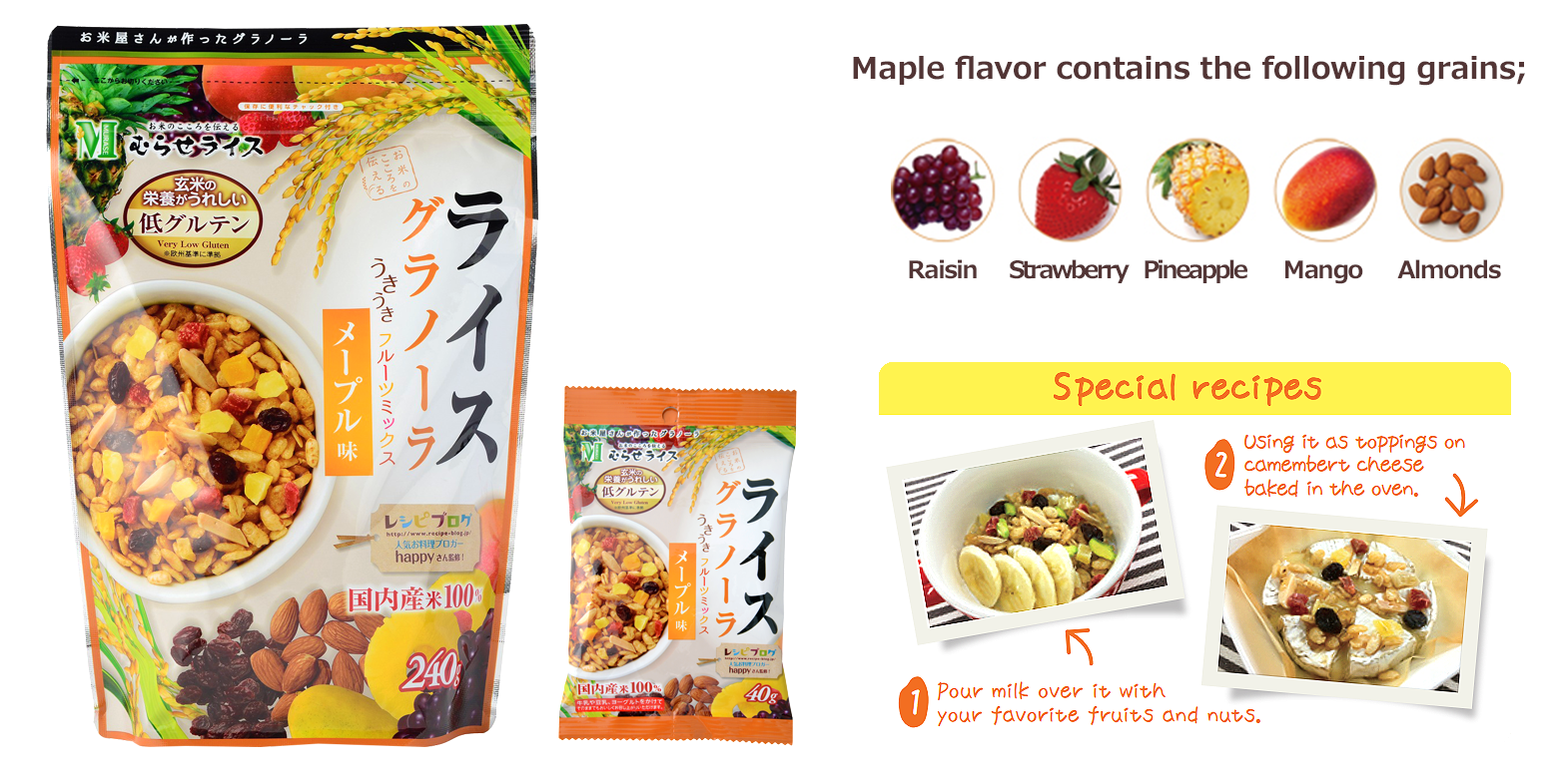 Rice Granola: Maple Flavor - Murase Co., Ltd.