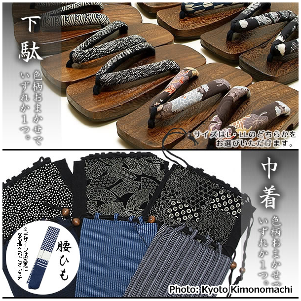 Sandals and Pouches for Mens - Kyoto Kimonomachi