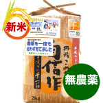 Selected Delicious Japanese Rice from Kyushu – Asagohan Honpo