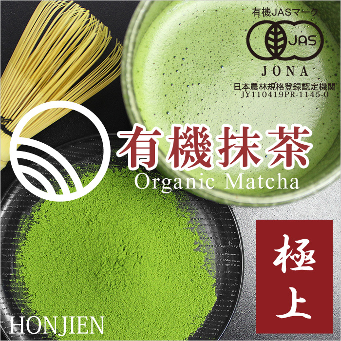 Honjien-Japanese-Tea-1