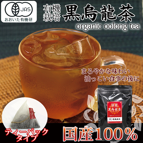 Japanese Organic Oolong Tea