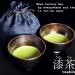 Lacquer Tea Cup (Matcha Bowl)