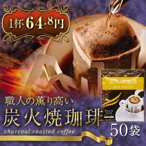 Seiko - Artisans of charcoal-grilled coffee 50 bags on fs04gm