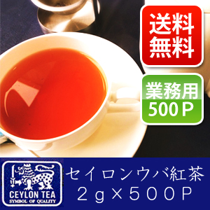 Seiko - Ceylon Eva tea 2 g x 500 P