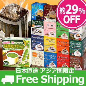 Seiko - Drip bag coffee & Maccha Set
