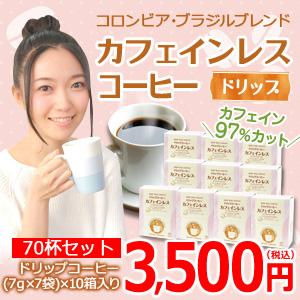 Seiko - Drip coffee decaffeinated (7 P x 10 boxes)