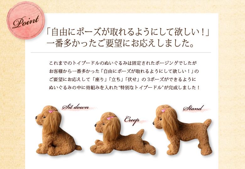 Stuffed Dog 2 - NINI & QUINO