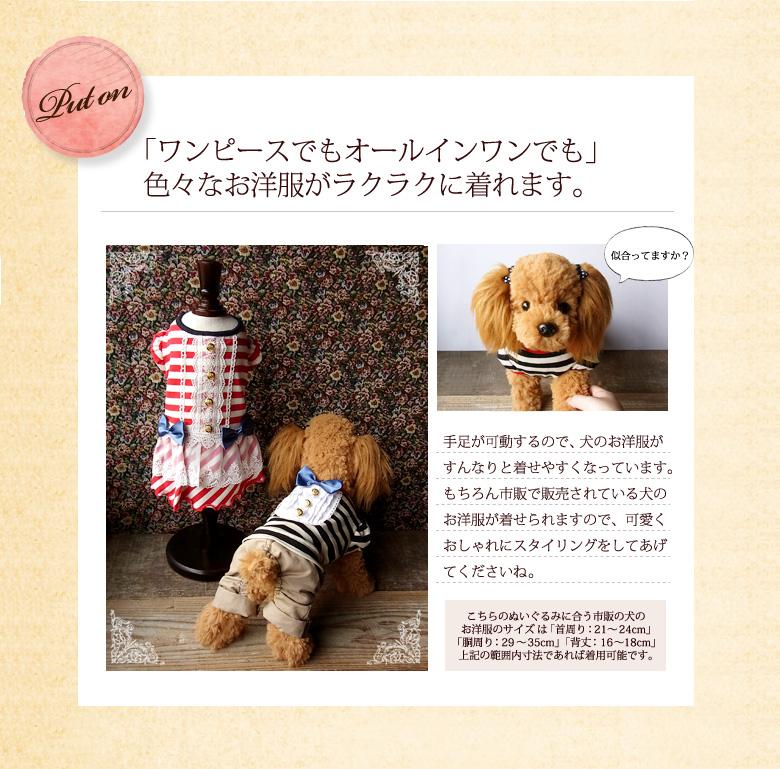 Stuffed Dog 4 - NINI & QUINO