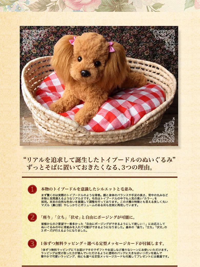 Stuffed Dog 5 - NINI & QUINO