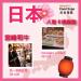 HKTDC-Food-Expo-Japan