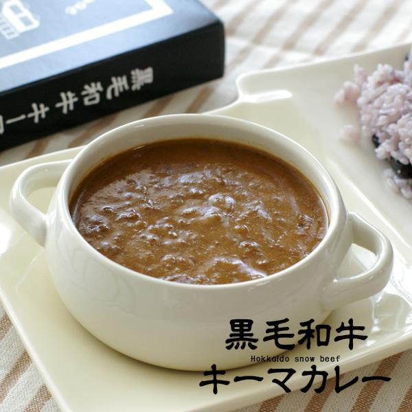Kuroge Wagyu Beef Keema Curry