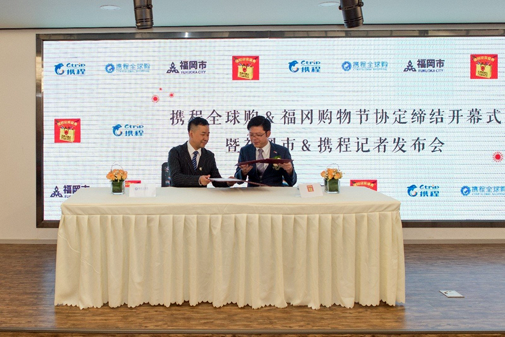 Michael Liu, Ctrip Global Shopping CEO & Hajime Tawada,Fukuoka Welcome Campaign Representative