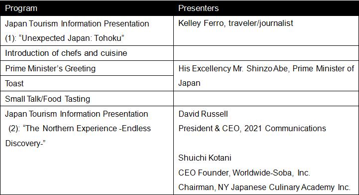 """Taste of Japan - Endless Discovery"" - Program"