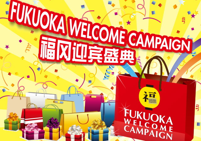 Fukuoka Welcome Campaign
