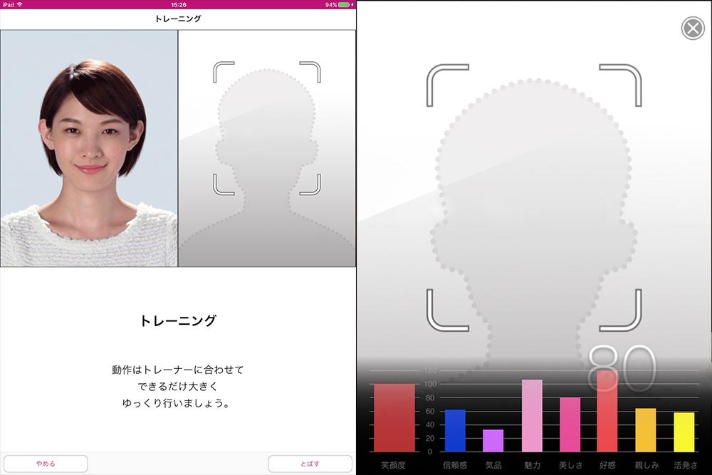 Shiseiso - Smile App