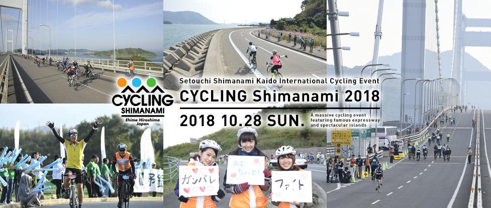Cycling Shimanami 2018 Banner