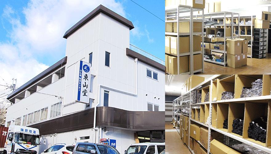 Tozando - Shiga Distribution Center