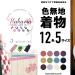 01. Kyoetsu Oroshiya - Kimono Online-shop