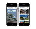 Narita Airport Mobile Site