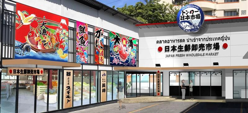 Thonglor Nihon Ichiba