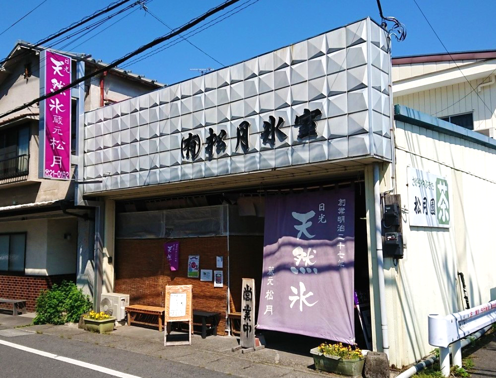 Shogetsu Himuro in Imaichi Nikko city