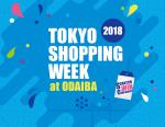Tokyo Shopping Week at ODAIBA
